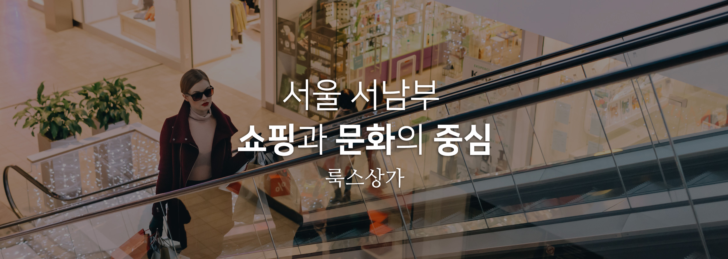 서울 서남부 쇼핑과 문화의 중심